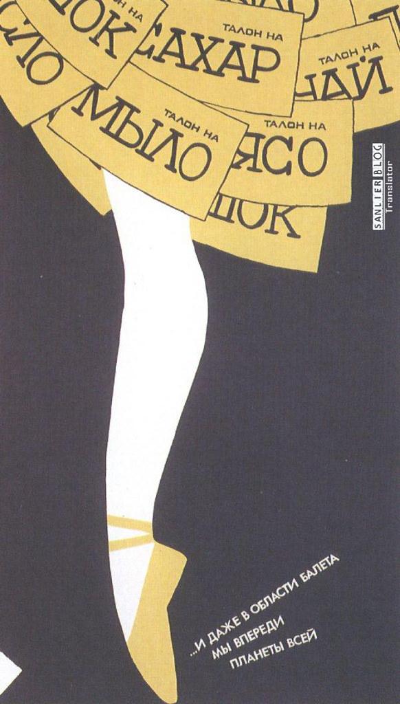 苏联改革时期宣传画04