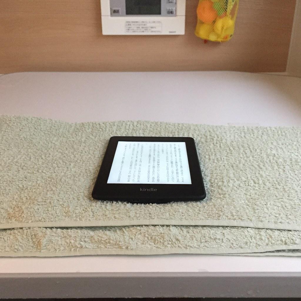 風呂 Kindle