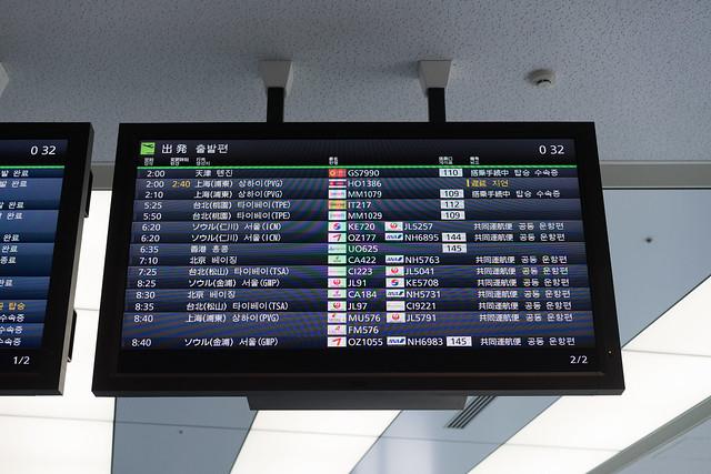 Peachで行く上海旅-2.jpg