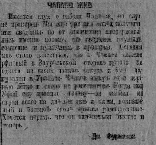 чапаев-4