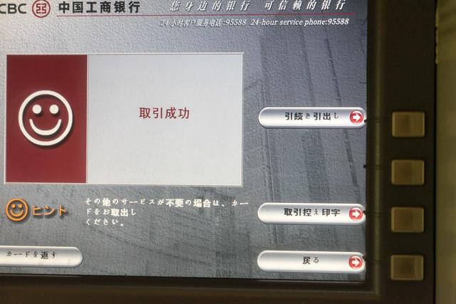 Peachで行く上海旅-20.jpg
