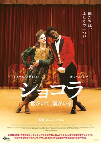 映画『ショコラ ~君がいて、僕がいる~』日本版ポスター
