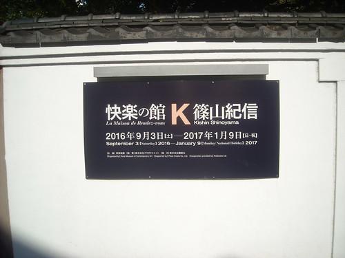原美術館『快楽の館』