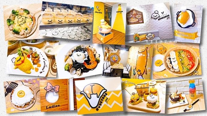 0 Gudetama Chef 蛋黃哥五星主廚餐廳 台北東區美食