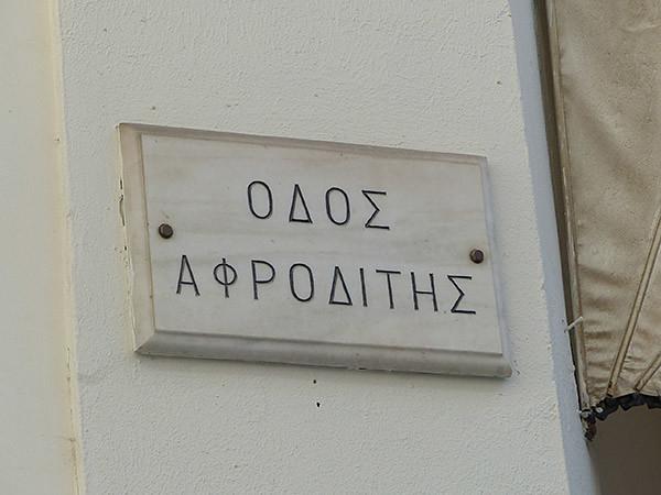 rue aphrodite