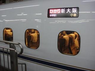 Shinkansen, series N700-7000