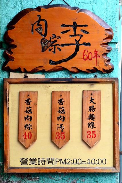 羅東肉粽李008