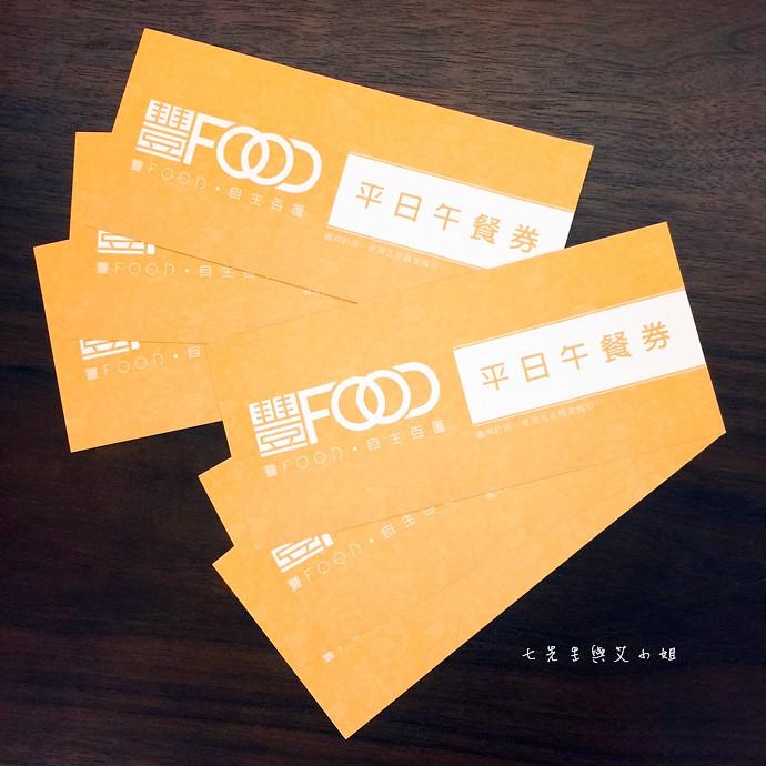 88 典華豐FOOD ‧ 自主百匯