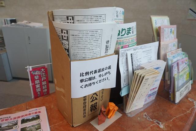 参議院議員選挙(練馬)