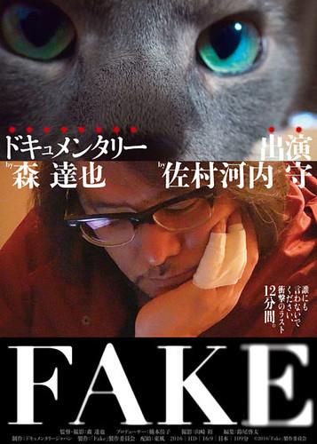 映画『FAKE』ポスター