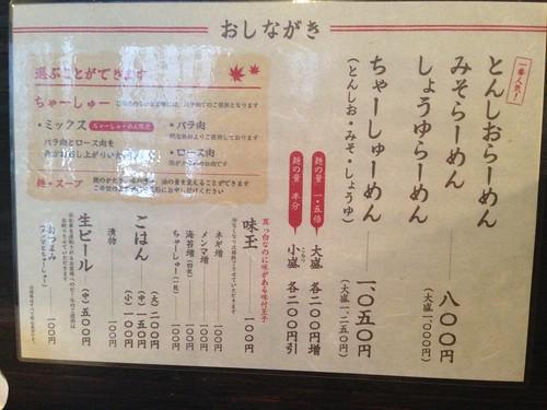 toyama-fuchumachi-ramen-kaede-menu