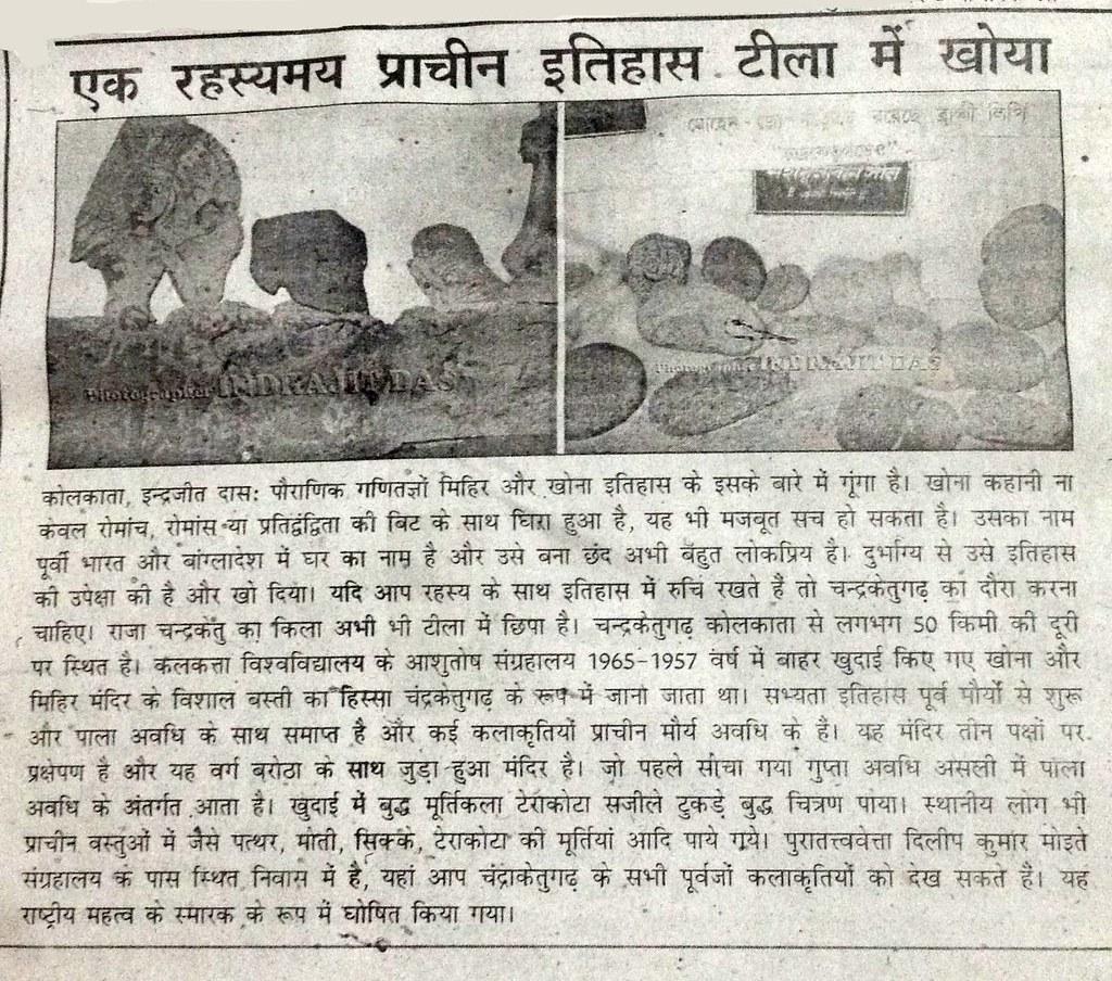 Article on Chandraketugarh