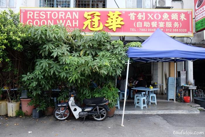 restaurant goon wah (1)