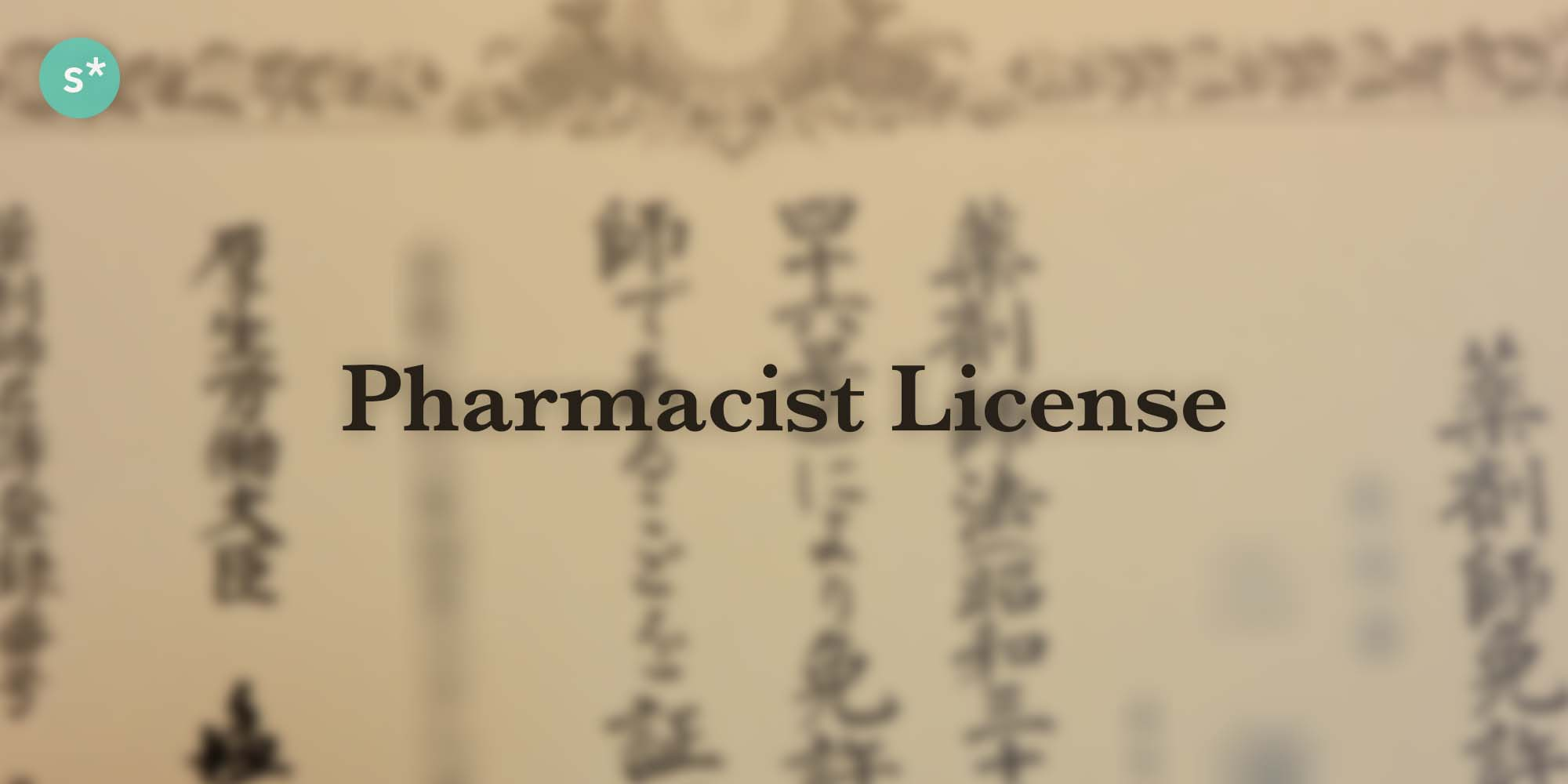 pharmacist_license