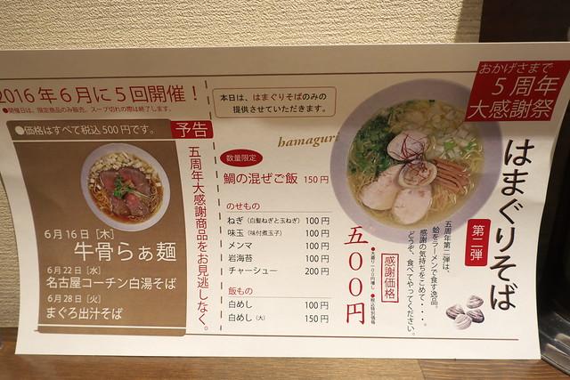 麺やハレル家 5周年感謝祭 はまぐりそば_03