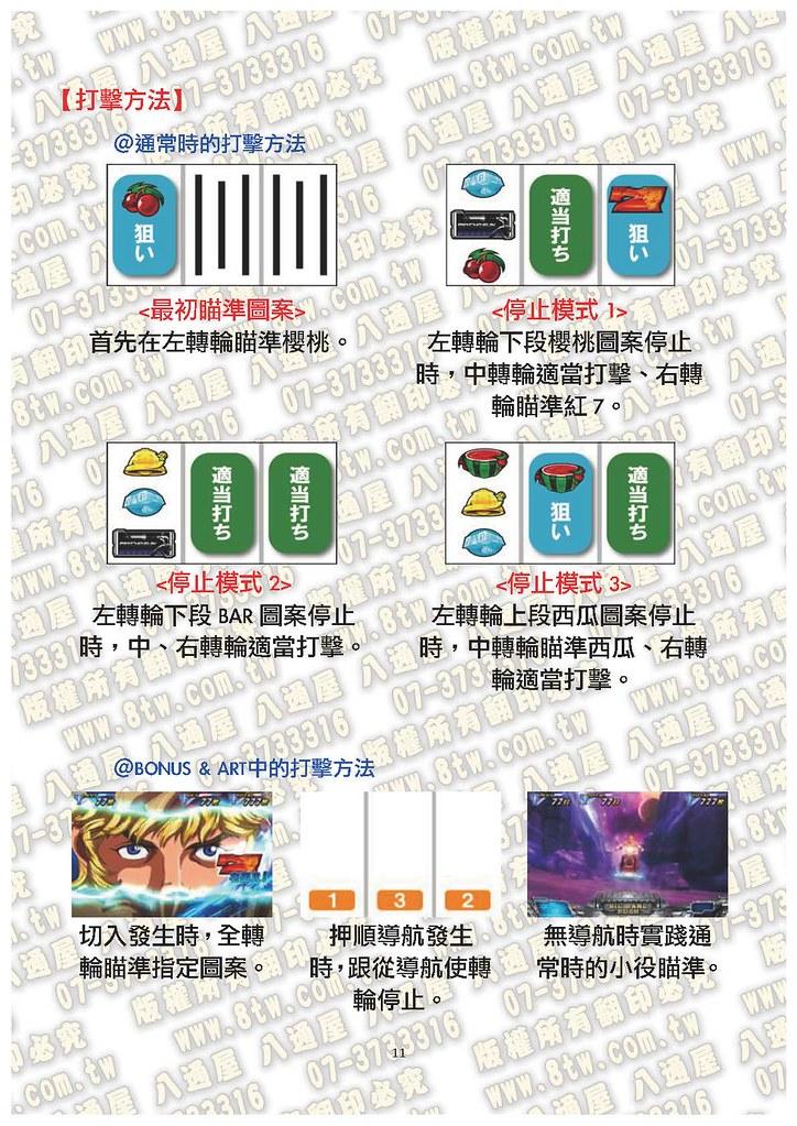 S0257怪俠眼鏡蛇COBRA  中文版攻略.compressed_Page_12