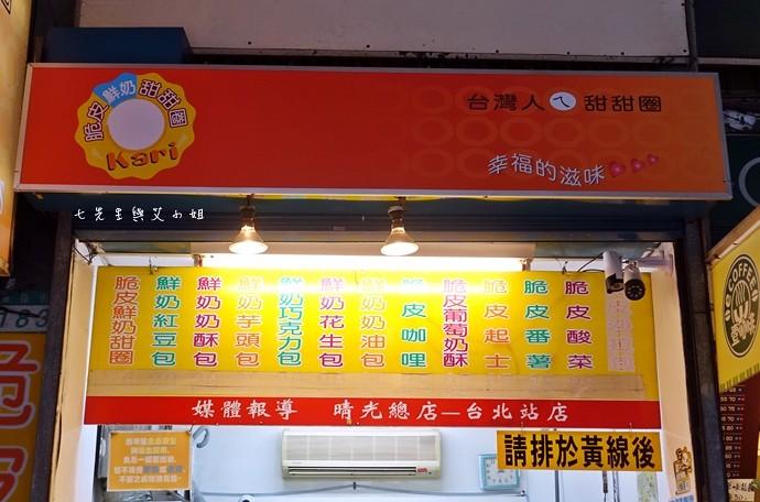 2 台灣人ㄟ甜甜圈 脆皮鮮奶甜甜圈