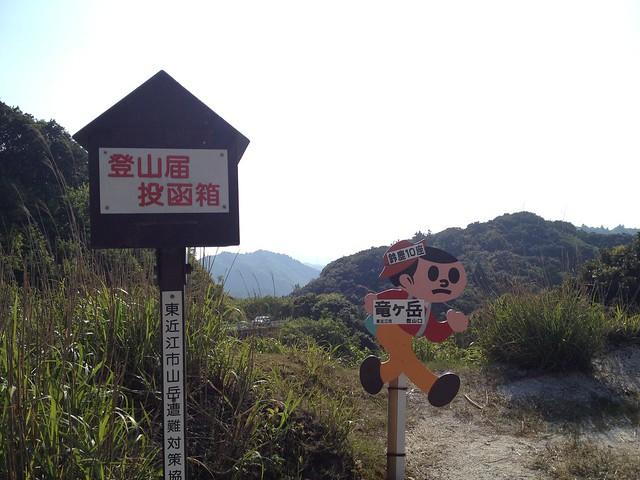 竜ヶ岳 表道 石榑峠