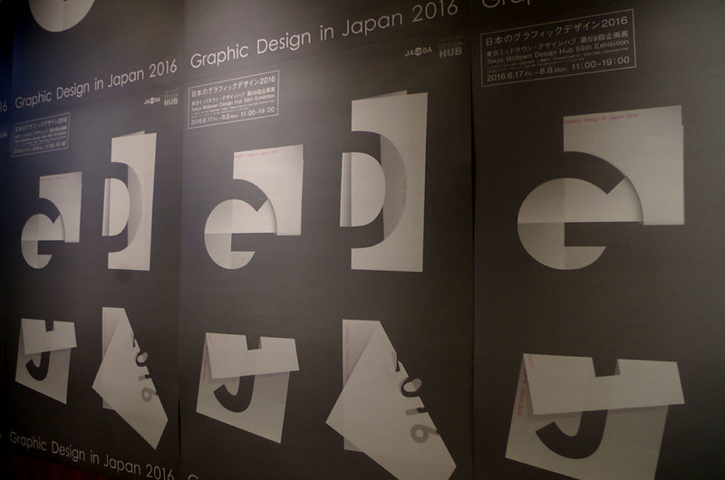 toomilog-Graphic_Design_in_Japan_2016_064