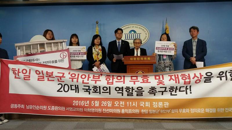 20160526_기자회견_위안부합의무효위한국회역할촉구 (5)
