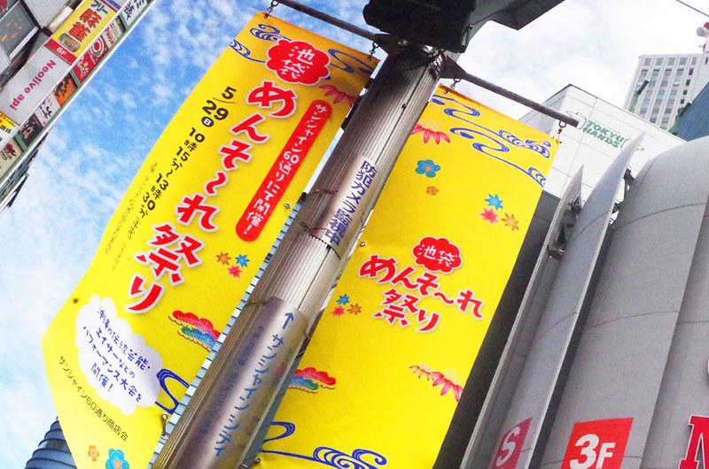 toomilog-ikebukuro_mensorematuri2016_022