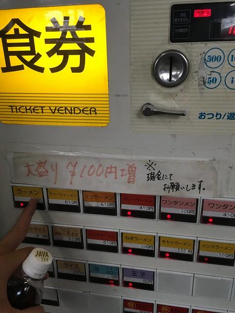 西新井ラーメン