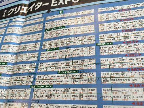 コンテンツ東京2016