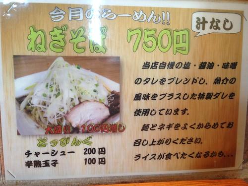 hokkaido-shiretoko-namishibuki-menu04