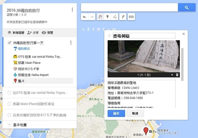 38 自助旅遊規劃不求人 用 Google Map 製作專屬於自己的旅行地圖 沖繩自由行