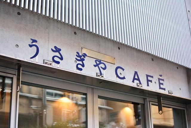 うさぎやカフェの看板ロゴ