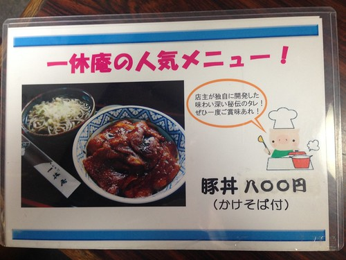 hokkaido-otofuke-ikkyuan-menu02