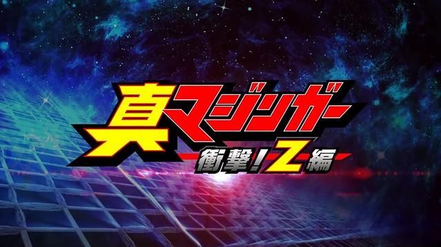 スーパーロボット大戦V(16/06/04)