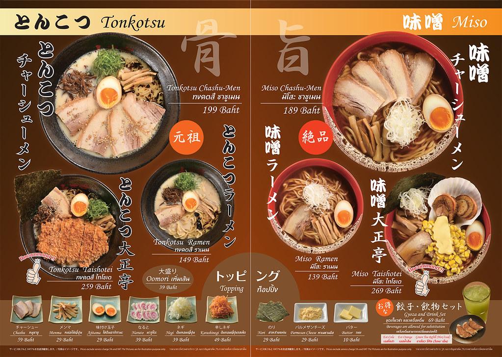 menu_02_03_改_太毛筆_04