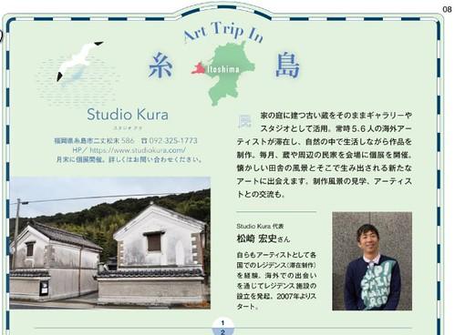 福岡のアート情報誌「wa」にStudio Kuraが紹介されました!