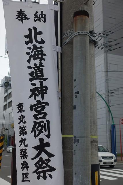 札幌まつりのみこし渡御_02