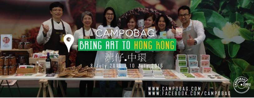 Campobag擺攤人生七月前進港澳