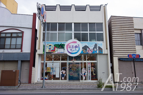 Amachan House