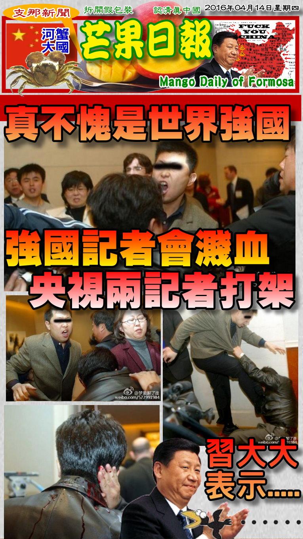160414芒果日報--支那新聞--強國記者會濺血,央視兩記者互毆