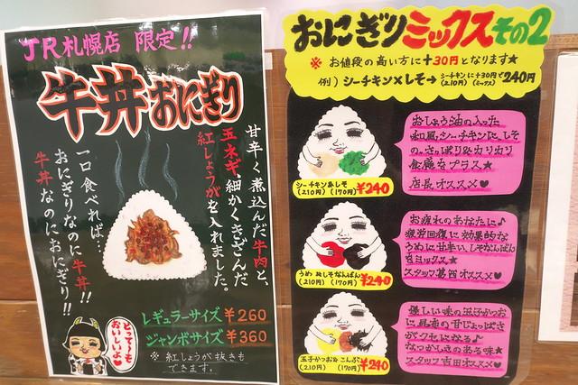 ありんこJR札幌店_06