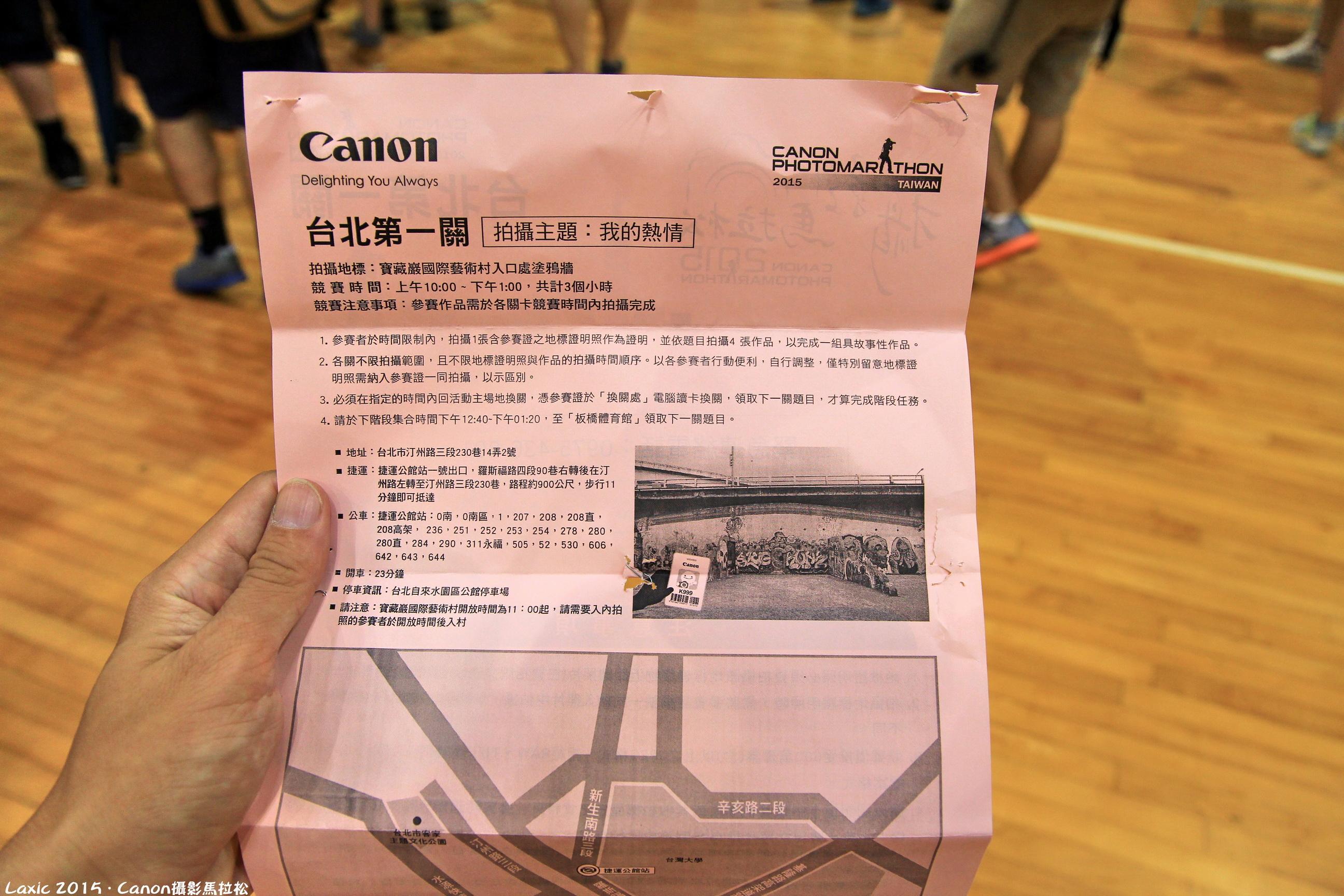 2015.08 Canon攝影馬拉松