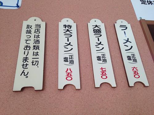 kushiro-ramen-maruhira-menu