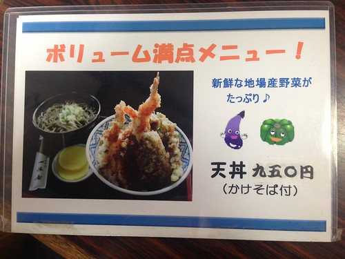 hokkaido-otofuke-ikkyuan-menu03