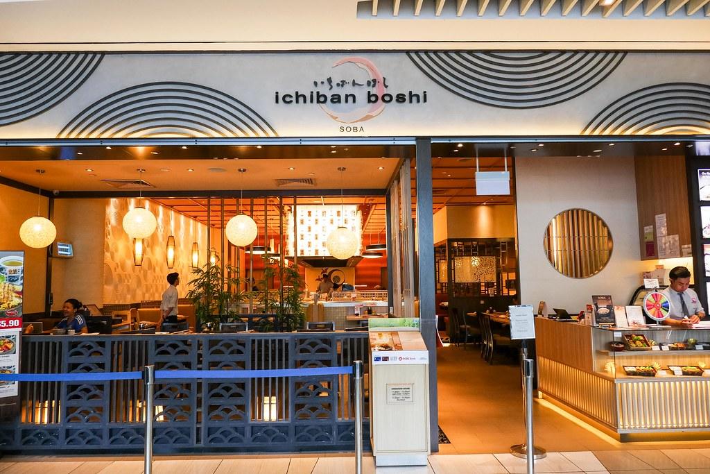 Suntec City Restaurants: Ichiban Boshi