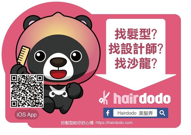 Hairdodo 看板