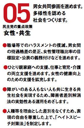 dpj-manifesto2014-1-05