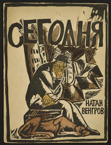 Today---Vera-Ermolaeva,-1919