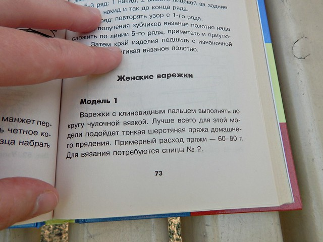 вяжу варежки по книге С.О. Ермаковой | horoshogromko.ru