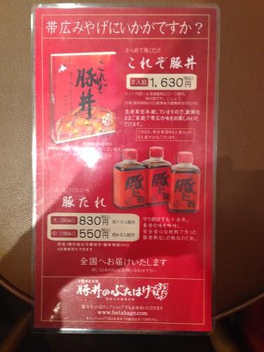 hokkaido-obihiro-butahage-menu02