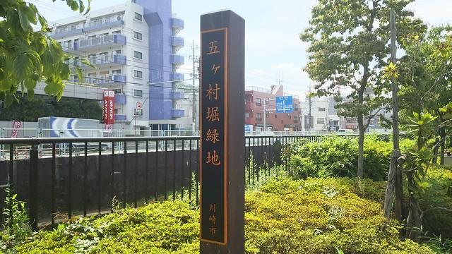五ヶ村堀緑地