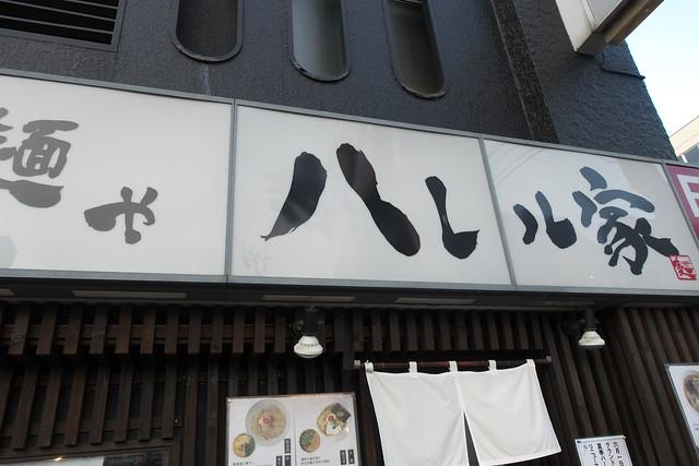 麺やハレル家 5周年感謝祭 まぐろ出汁そば_01
